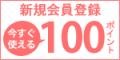 会員100ポイント